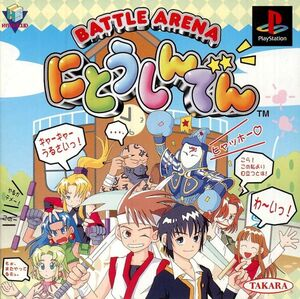 Cover for Battle Arena Nitoshinden.