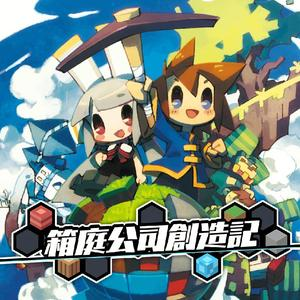 Cover for Hakoniwa Company Works.