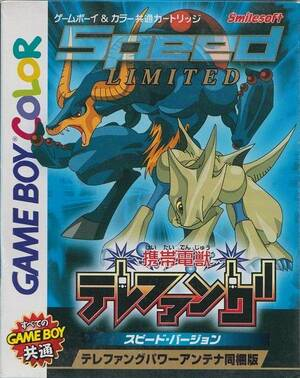 Cover for Keitai Denjū Telefang Speed Version.