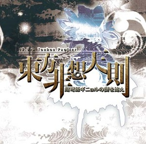 Cover for Touhou Hisōtensoku.