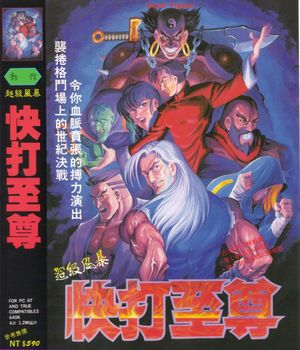 Cover for Super Fighter.