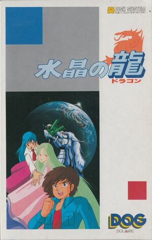 Cover for Suishō no Dragon.
