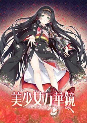 Cover for Bishoujo Mangekyou -Kotowari to Meikyuu no Shoujo-.