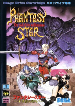 Cover for Phantasy Star IV: The End of the Millennium.
