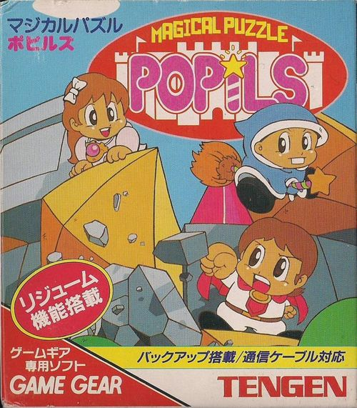 Cover for Popils.