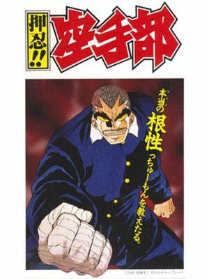 Cover for Osu!! Karate Bu.