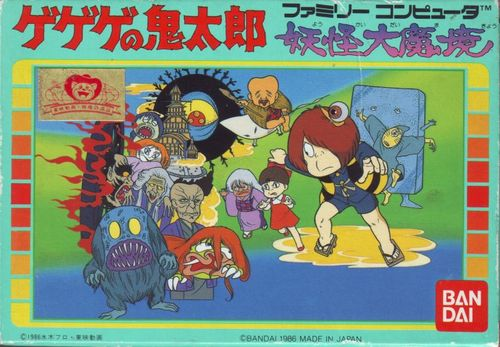 Cover for Ninja Kid.