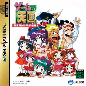Cover for Game Tengoku.