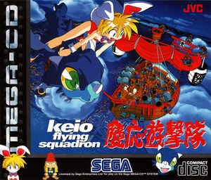 Cover for Keio Flying Squadron.