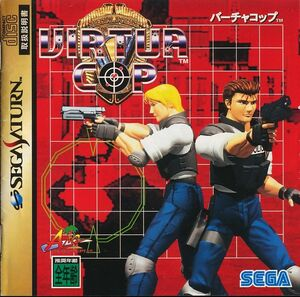 Cover for Virtua Cop.