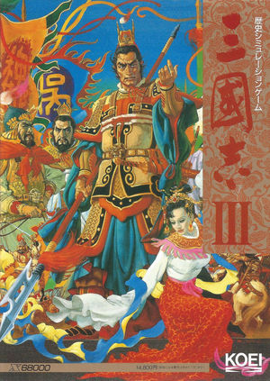 Cover for Romance of the Three Kingdoms III: Dragon of Destiny.