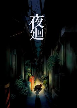 Cover for Yomawari: Night Alone.