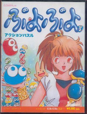 Cover for Puyo Puyo.