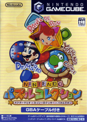 Cover for Nintendo Puzzle Collection.