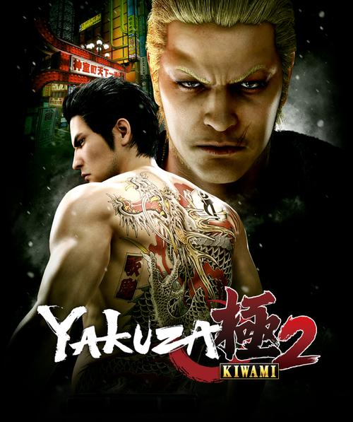 Cover for Yakuza Kiwami 2.