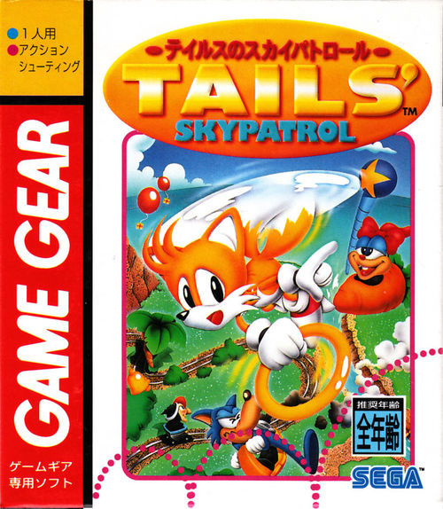 Cover for Tails' Skypatrol.