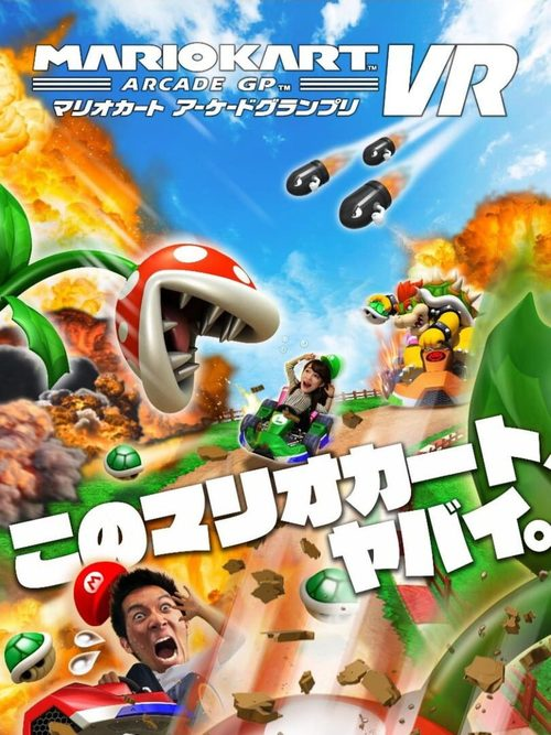 Cover for Mario Kart Arcade GP VR.