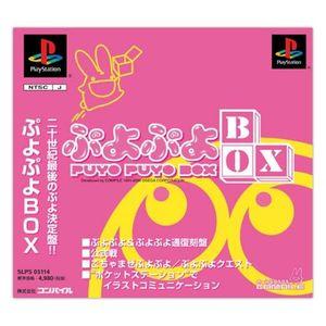 Cover for Puyo Puyo BOX.