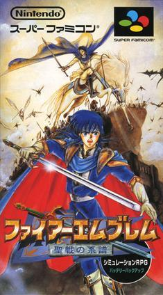 Cover for Fire Emblem: Genealogy of the Holy War.