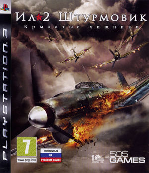 Cover for IL-2 Sturmovik: Birds of Prey.