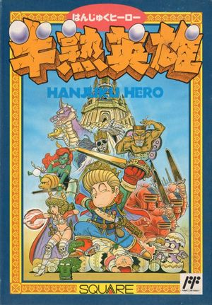 Cover for Hanjuku Hero.