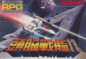 Cover for Zunō Senkan Galg.