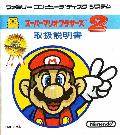 Cover for Super Mario Bros.: The Lost Levels.