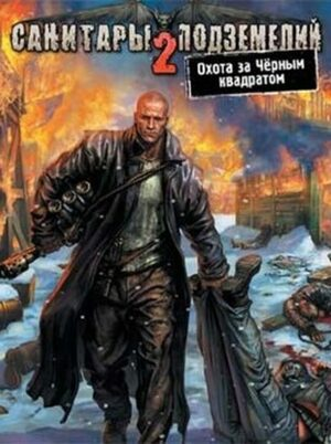 Cover for Planet Alcatraz 2.