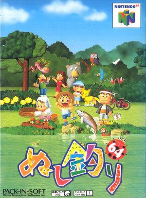 Cover for Nushi Tsuri 64.