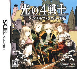 Cover for Final Fantasy: The 4 Heroes of Light.