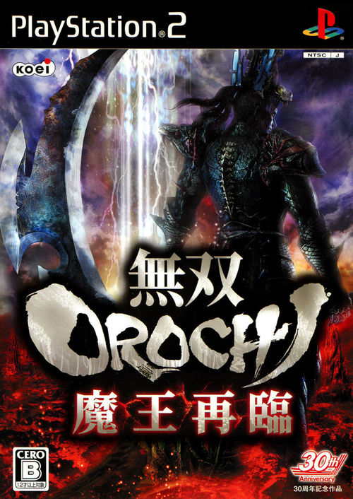 Cover for Warriors Orochi 2.
