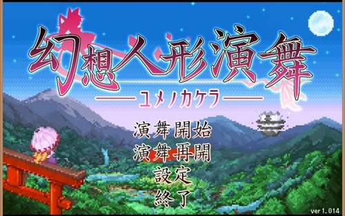 Cover for Touhou Puppet Dance Performance: Shard of Dreams.