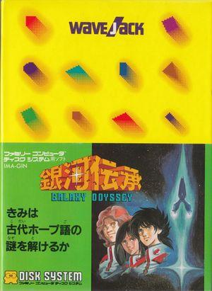 Cover for Ginga Denshō: Galaxy Odyssey.