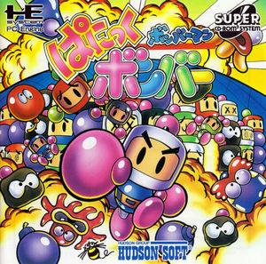 Cover for Bomberman: Panic Bomber.