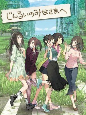 Cover for Jinrui no mina-sama e.