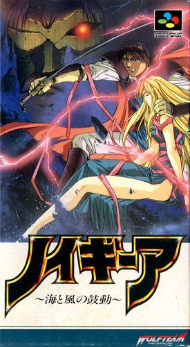 Cover for Neugier: Umi to Kaze no Kōdō.