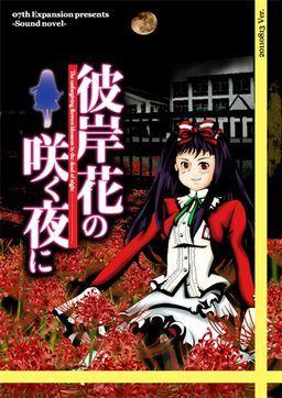 Cover for Higanbana no Saku Yoru ni.