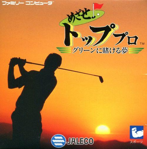 Cover for Mezase! Top Pro: Green ni Kakeru Yume.
