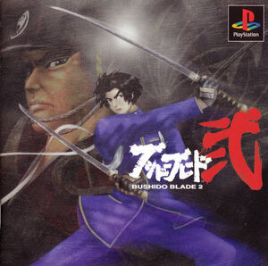 Cover for Bushido Blade 2.