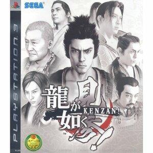Cover for Ryū ga Gotoku Kenzan!.