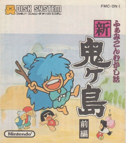Cover for Shin Onigashima.