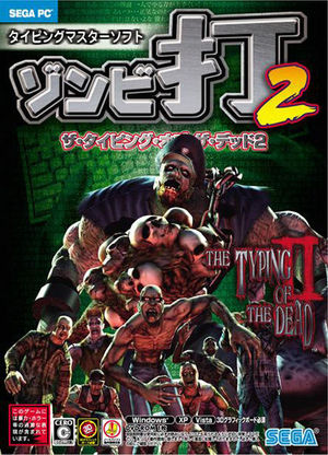 Cover for The Typing of the Dead 2.
