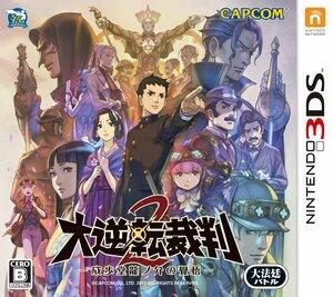 Cover for Dai Gyakuten Saiban 2.