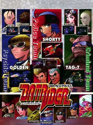Cover for Armed Police Batrider.
