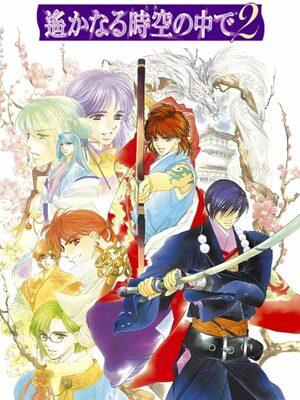 Cover for Harukanaru Toki no Naka de 2.
