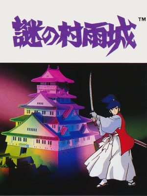 Cover for The Mysterious Murasame Castle.