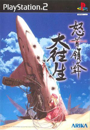 Cover for DoDonPachi Dai-Ou-Jou.