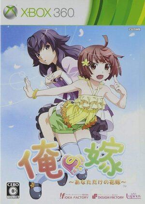 Cover for Ore no Yome: Anata Dake no Hanayome.
