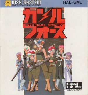 Cover for Gall Force.