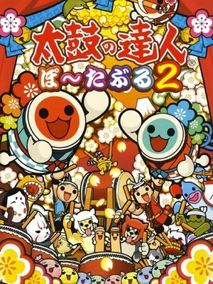 Cover for Taiko no Tatsujin: Portable 2.